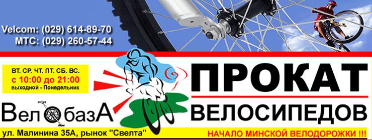 Инструкция Езды На Велосипеде