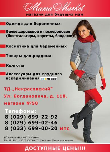 Женская Одежда Интернет Магазин Для Мам