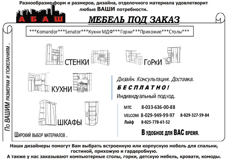 Изготовление мебели под заказ. объявление 3490799.