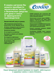 ECODOO - экологичные и безопасные средства для стирки,  уборки,  посуды.