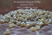 Хотите купить вторичную гранулу стрейч,  полиэтилена ПВД,  ПНД,  ПП,  ПС?
