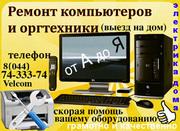 Ремонт компьютерной техн.,  электрика дома