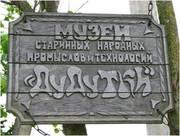 Экскурсия для школьников в Дудутки
