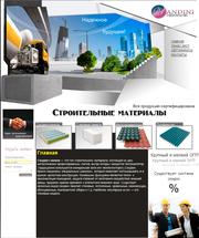 ПРОДАМ действующий бизнес. партнерство и сайт по строительству.