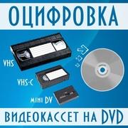 Перезапись с видеокассет в Минске