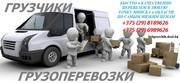 Услуги грузчиков в Минске - от 40 тыс/час. Грузоперевозки,  переезды.