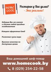 Как сделать визитка повара