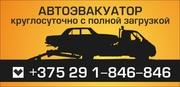 Эвакуация авто Минск РФ СНГ