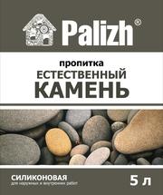 «Естественный камень» - пропитка силиконовая гидрофобизирующая