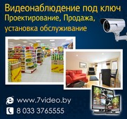 Проектирование,  продажа и установка систем видеонаблюдения.