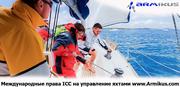 Европейская лицензия ICC на право управления яхтами
