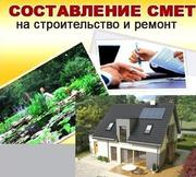 Смета на строительство дома,  коттеджа,  дачи.