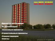 Строительные ,  архитектурные и эскизные проекты: