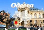 Одесса тур выходного дня