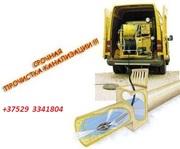 Аварийная прочистка канализации +37529 3341804