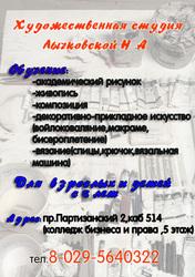 Художественная студия Лычковской Натальи
