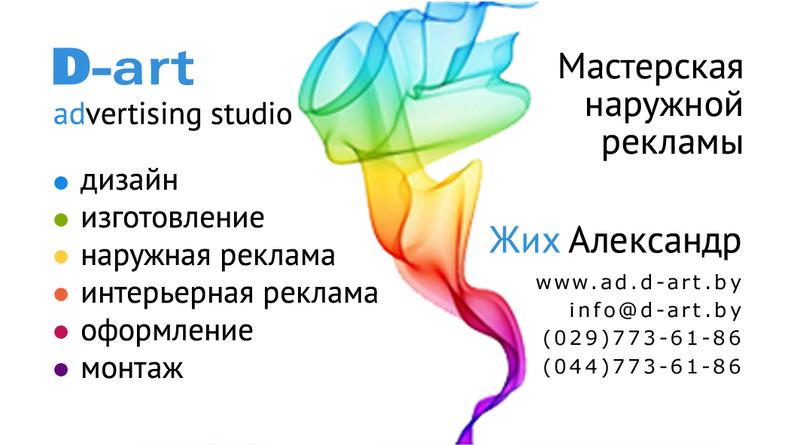 Дизайн студия наружная реклама