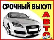 Куплю автомобиль Ауди,  БМВ,  Форд,  ВАЗ ,  НИВА , ВОЛГА , Фольксваген и тд.