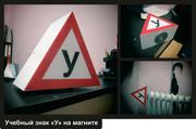 Знак «Учебного автомобиля» на мощном магните,  со светодиодной подсветкой.