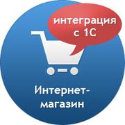 Обмен данными между интернет-сайтом и