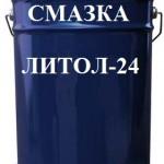 Смазка Литол-24 (собственного производства)