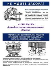 Профессиональная прочистка канализации устранение засора+37529 3341804