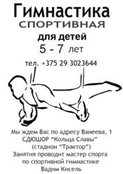 Спортивная гимнастика для детей 5-7 лет