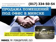 Продажа помещений под офис Минск