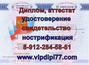Дипломы, аттестаты,  удостоверения,  апостиль,  нострификация в Минске