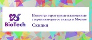 Распродажа плазменных стерилизаторов со склада (г. Москва)