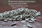 Предприятие предлагает вторичную гранулу полистирол (УПМ)