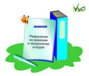 НУЖНО разрешение на захоронение отходов?