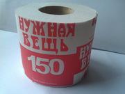 туалетная бумага нужная вещь