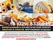 Капитальный и косметический ремонт квартир и офисов