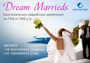 Свадьбы на ГОА,  сценарии