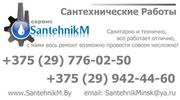 Сантехнические - Сварочные работы в Минске и пригороде