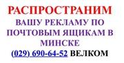 Распространим Вашу рекламу по почтовым ящикам в Минске