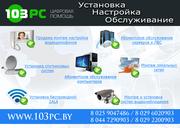 Обслуживание компьютеров,  локальных сетей,  ZALA