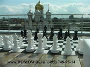 Шахматы,   шахматы большие,  шахматы напольные,   парковые,  садовые ,