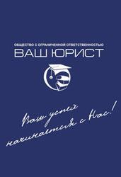Адвокатские услуги Минск