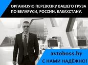 грузоперевозки по Беларуси,  России,  Казахстану