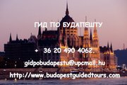 Организация индивидуальных экскурсионных туров и групповой туризм в Бу