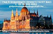 Гид в Будапеште/Индивидуальные и групповые экскурсии по Будапешту и Ве