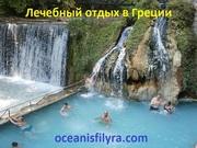Туры в Грецию туристические и лечебные от «Oceanis Filyra» (Афины)