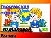Творческая мастерская Елены Пляшковой
