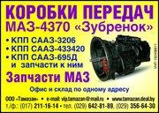 Скоростная коробка передач маз 4370 зубренок сааз 3206