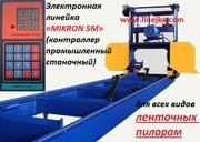 Электронная линейка mikron 5m для всех видов ленточных пилорам