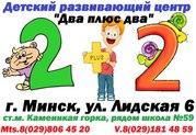 Развитие орфографической зоркости в начальной школе. Детский центр