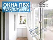 Окна ПВХ с установкой. Лучшие цены в Минске и Минской области