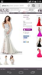 Вечернее платье от Jovani